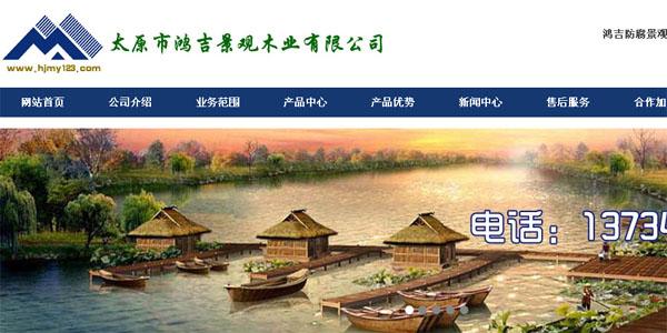 景观木防腐木公司伟德国际官方app下载betvictor32