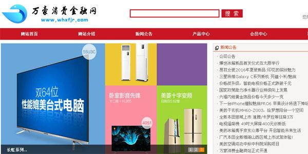 消费金融类综合门户伟德国际官方app下载建设