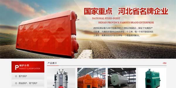 红色锅炉设备公司伟德国际官方app下载