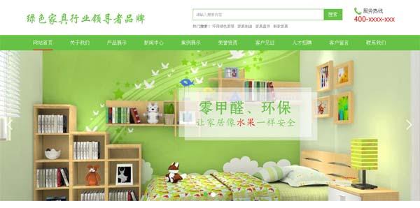 绿色环保家具公司伟德国际官方app下载