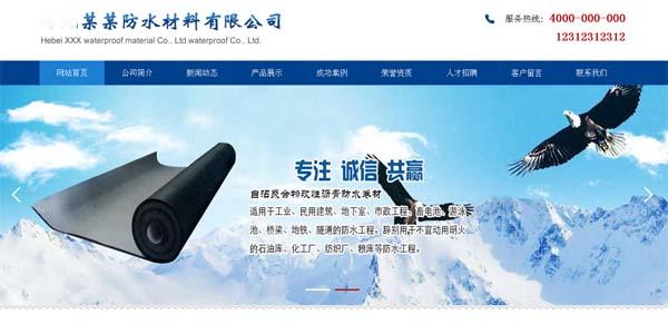 蓝色建筑材料公司伟德国际官方app下载