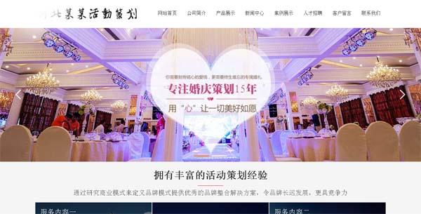 婚礼婚庆获得策划公司伟德国际官方app下载
