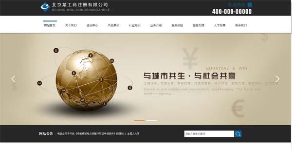 工商注册记账税务代理公司伟德国际官方app下载建设