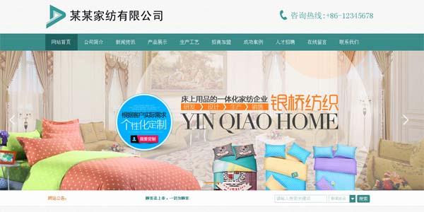 纺织家纺床上用品公司伟德国际官方app下载