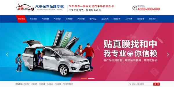 汽车保养汽车服务类公司伟德国际官方app下载