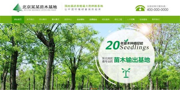 苗木种植农业服务类公司伟德国际官方app下载