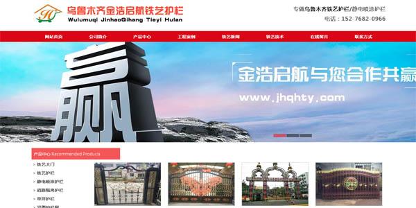 铁艺护栏企业伟德国际官方app下载建设