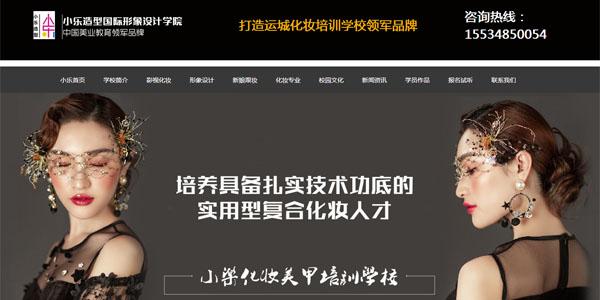 化妆培训学校伟德国际官方app下载改版